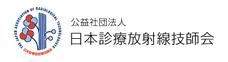 公益社団法人日本診療放射線技師会