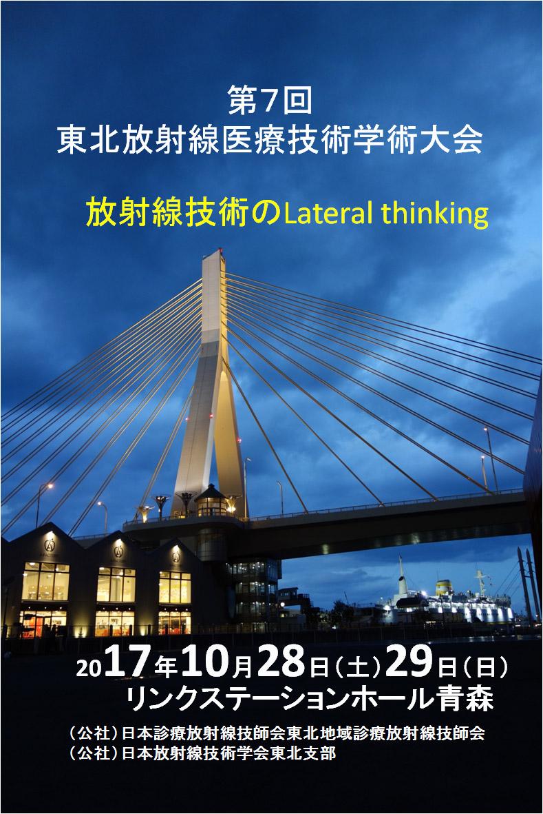 第7回東北放射線医療技術学術大会