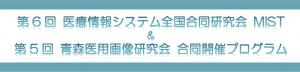 第6回医療情報システム全国合同研究会(MIST)・第5回青森医用画像研究会