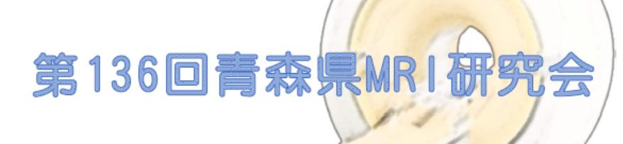 第136回青森県MRI研究会