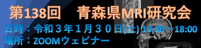 第138回青森県MRI研究会