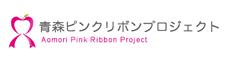 青森ピンクリボンプロジェクト